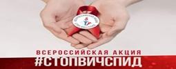 """Всероссийская акция """"СтопВИЧ/СПИД"""""""