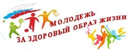 Молодёжь за здоровый образ жизни (осень)