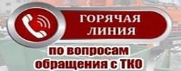 http://galatr.cap.ru/action/activity/sobitiya-arhiv-banerov/2019-god/goryachaya-liniya-po-voprosam-obrascheniya-s-tko