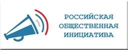 РОИ – интернет-ресурс для размещения общественных инициатив граждан Российской Федерации