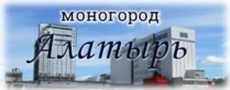Моногород Алатырь