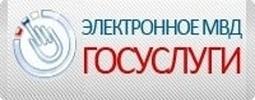 Электронное МВД госуслуги