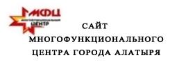 Сайт многофункционального центра г.Алатыря