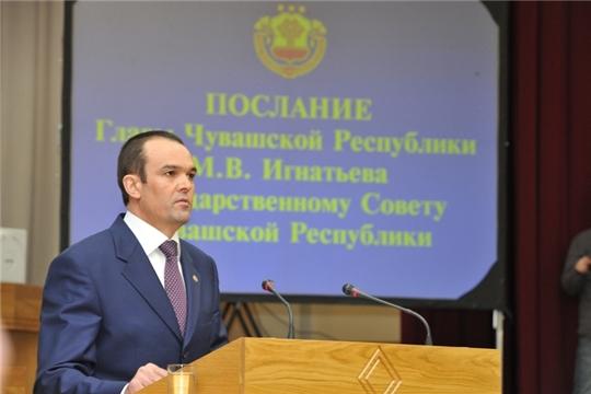 Готовится Послание Главы Чувашии Государственному Совету республики