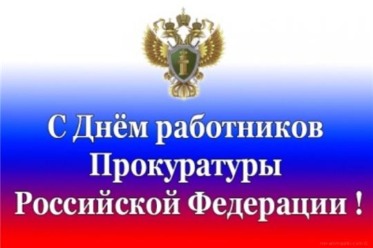 Поздравление главы администрации города Алатыря с Днём работника прокуратуры Российской Федерации