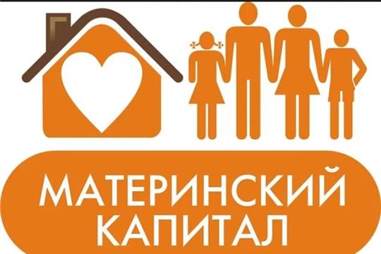 В Чувашии продолжается выплата республиканского материнского (семейного) капитала в размере 100 тысяч рублей