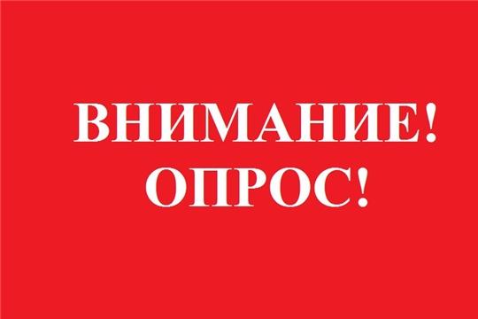 Министерство юстиции и имущественных отношений Чувашской Республики проводит опросы населения
