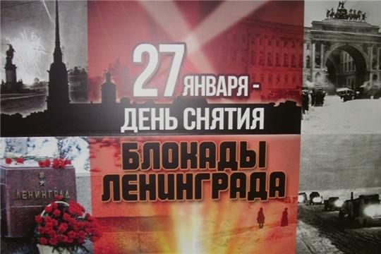 В Алатыре пройдёт митинг, посвящённый 76-й годовщине полного освобождения Ленинграда от блокады