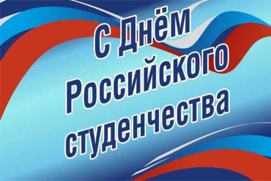 Поздравление главы администрации города Алатыря В.И. Степанова  с Днём российского студенчества