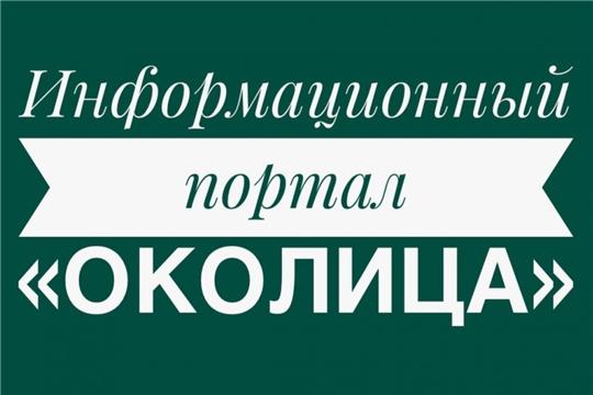 Формируется Сводный новостной обзор для жителей муниципальных образований России