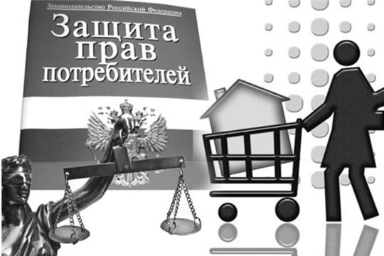 Итоги деятельности территориального отдела Управления Роспотребнадзора по Чувашской Республике в г. Шумерля по защите прав потребителей за 2019 год