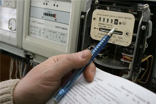 С 15 по 25 февраля Чувашская энергосбытовая компания принимает показания индивидуальных приборов учёта электроэнергии