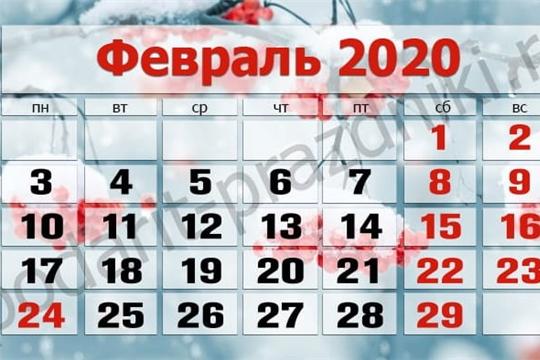 Выходные на 23 февраля - сколько дней отдыхаем?
