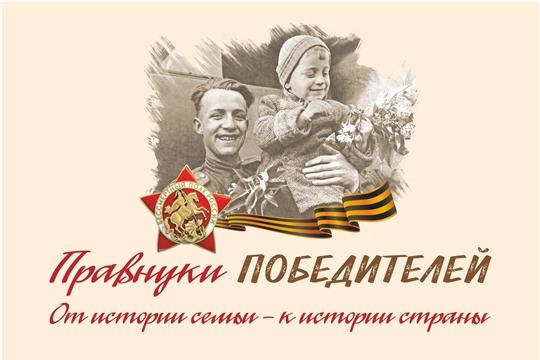 Школьников Алатыря приглашают принять участие во Всероссийском конкурсе исследовательских работ «Правнуки победителей»