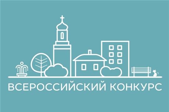 Алатырь участвует во Всероссийском конкурсе лучших проектов благоустройства малых городов и исторических поселений