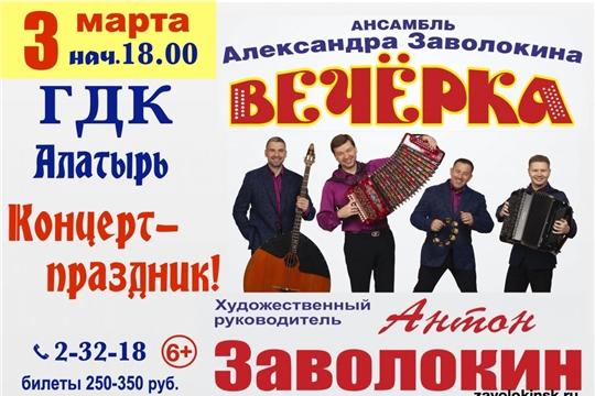 Алатырцев приглашают на концерт прославленного ансамбля «Вечёрка»
