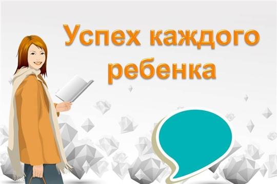 Об участии учителей и родителей в программе воспитания «Успех каждого ребёнка»