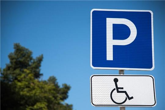 На инвалидов III группы распространён порядок предоставления мест для бесплатной парковки транспортных средств