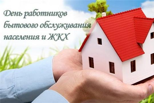Поздравление главы администрации города Алатыря В.И. Степанова с Днём работников бытового обслуживания населения и ЖКХ