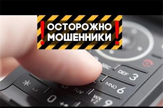 Жительницу Алатыря злоумышленник, представившись работником банка, обманул на 113 000 рублей