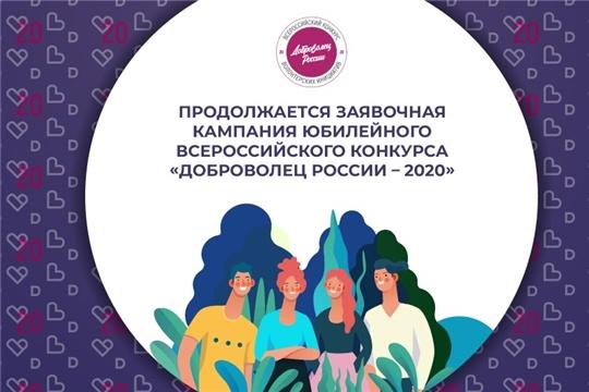 Продолжается заявочная кампания Всероссийского конкурса волонтёрских инициатив «Доброволец России»