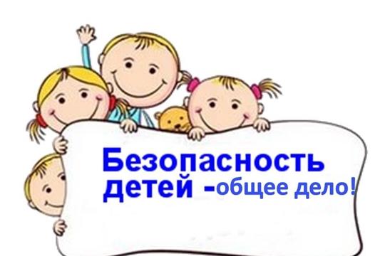 Безопасность детей - общее дело!