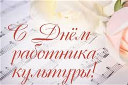 Поздравление главы администрации города Алатыря В.И. Степанова с Днем работника культуры