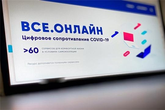 В России запущен портал с цифровыми сервисами «Всё.онлайн»