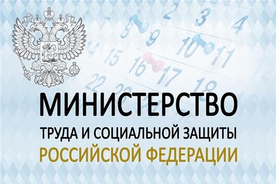 Министерство труда и социальной защиты Российской Федерации организует оперативный мониторинг высвобождения работников и введения режимов неполной занятости и простоя работников