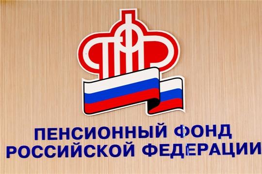 В Отделении Пенсионного фонда России по Чувашской Республике состоится подписание соглашения об информационном обмене между ПФР и Сбербанком в онлайн-режиме