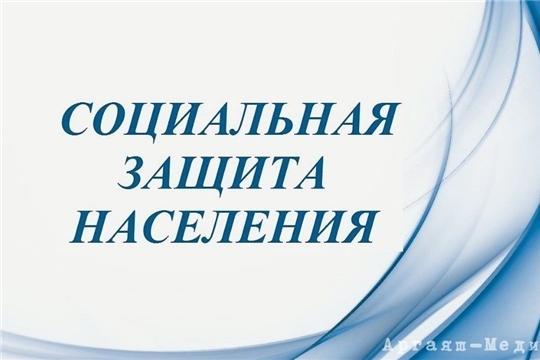 Отдел социальной защиты населения  города Алатыря и Алатырского района с 6 апреля 2020 года осуществляет приём заявлений в дистанционной форме