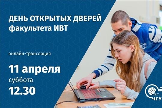 11 апреля ЧГУ им И.Н. Ульянова впервые проведет День открытых дверей онлайн