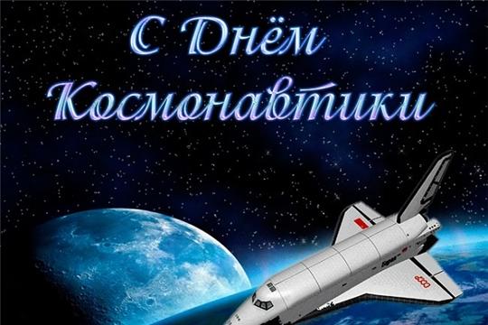 Поздравление главы администрации города Алатыря В.И. Степанова с Днём Космонавтики