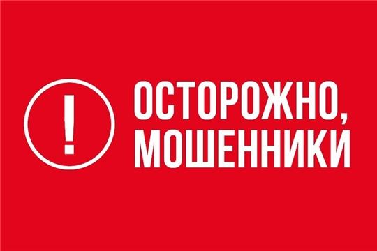 В Алатыре мошенники под видом банковских работников обманули женщину на 775 000 рублей