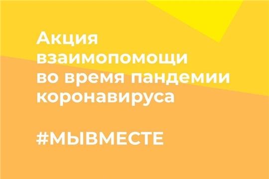 Алатырцев приглашают принять участие в общероссийской акции взаимопомощи в ситуации борьбы с коронавирусной инфекцией #МЫВМЕСТЕ