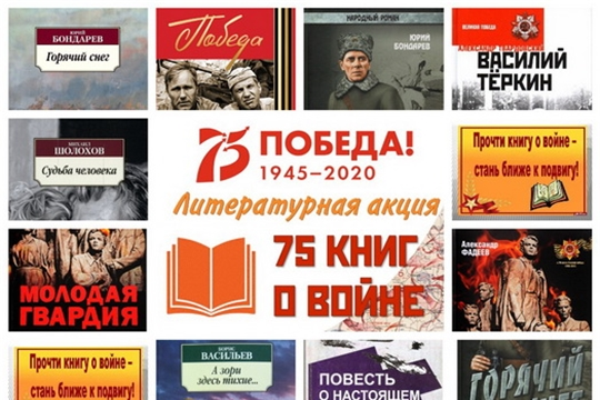 г. Алатырь: школа №7 приглашает всех желающих присоединиться к  литературной акции «75 книг о войне»