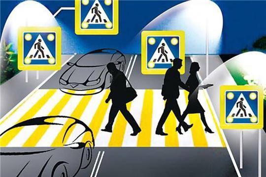 В Алатыре проходит оперативно-профилактическое мероприятие «Пешеход. Пешеходный переход»