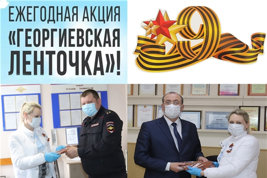 Алатырь присоединился к Всероссийской патриотической акции «Георгиевская ленточка»