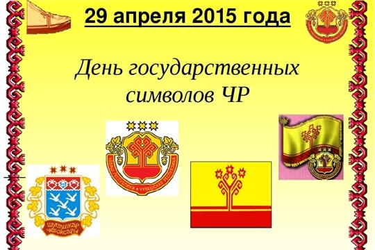 Поздравление главы администрации города Алатыря В.И. Степанова с Днём государственных символов
