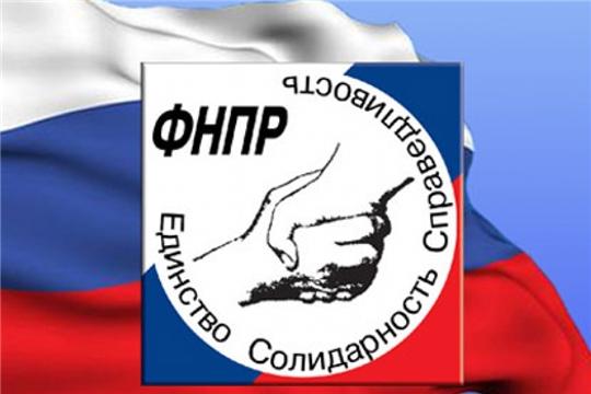 Федерация независимых профсоюзов России приглашает алатырцев принять участие в интерактивной Интернет-акции