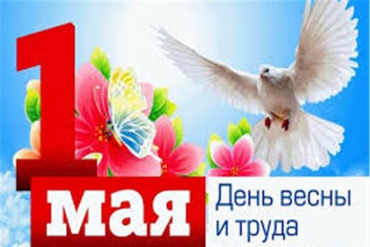 Поздравление главы администрации города Алатыря В.И. Степанова  с Праздников Весны и Труда