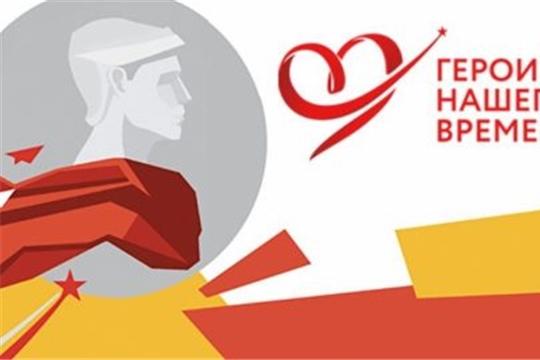 Алатырцев приглашают принять участие во Всероссийском конкурсе сочинений «Герои нашего времени»
