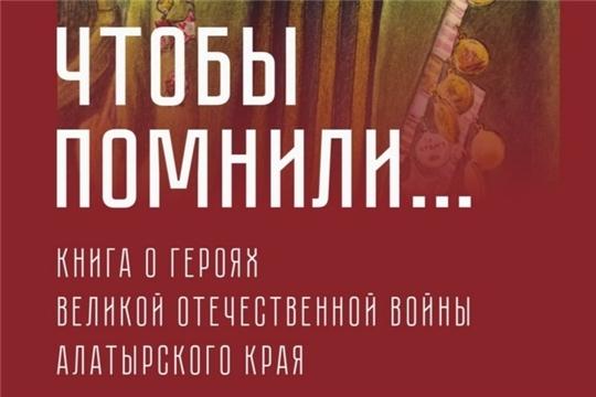 В преддверии 75-летия Великой Победы вышла книга о Героях Великой Отечественной войны Алатырского края