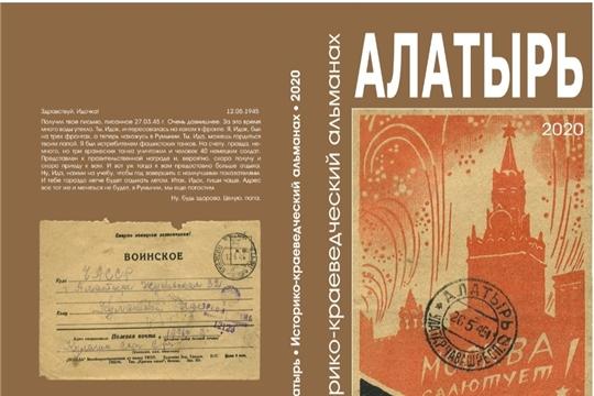Третий выпуск историко-краеведческого альманаха «Алатырь» посвящён событиям Великой Отечественной войны