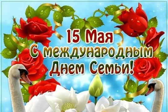 Поздравление главы администрации города Алатыря В.И. Степанова с Международным днём семьи