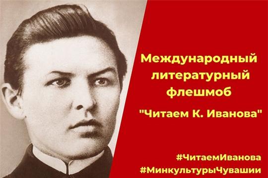 Объявлен Международный литературный флешмоб «Читаем К. Иванова»