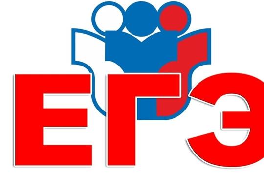 ЕГЭ в Чувашии начнётся с пробных экзаменов 29 и 30 июня