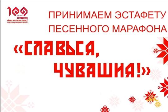 """Алатырь участвует в песенном марафоне """"Славься Чувашия"""""""