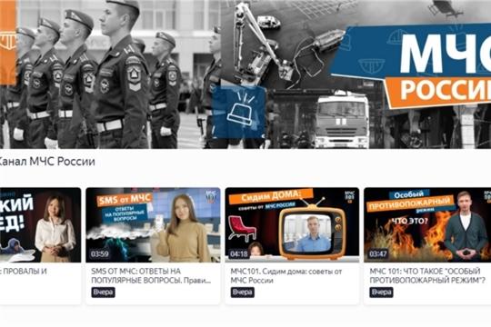 МЧС России запускает канал на видеосервисе Яндекс.Эфир