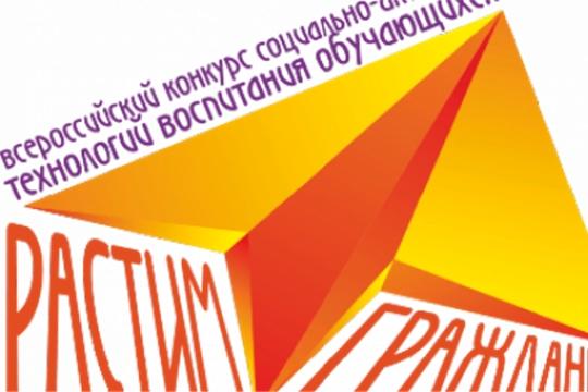 Алатырцев приглашают принять участие во Всероссийском конкурсе «Растим гражданина»
